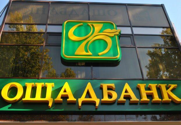Ukrainian-Bank-sued