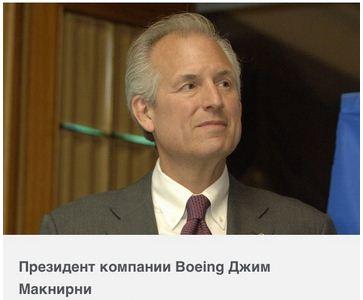 Джим Макнирни_Boeing_wsjournal