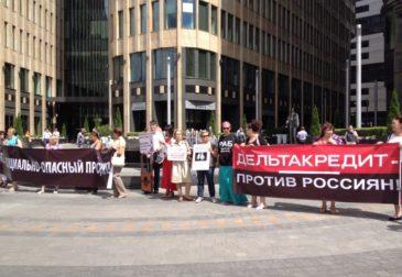 Митинг против валютной ипотеки