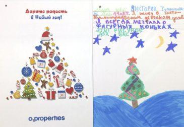 O1 Properties проводит новогоднюю благотворительную акцию