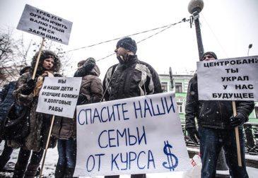 Митинг заемщиков валютной ипотеки на Белой Площади