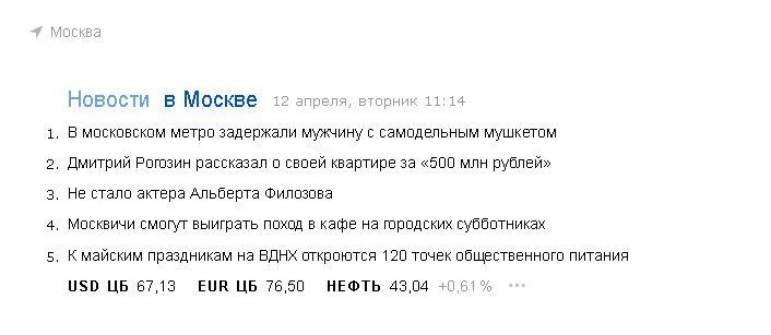 yandex-novost-12-aprelya-den-kosmonavtiki