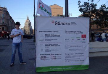 Партия Яблоко считает москвичей тупыми