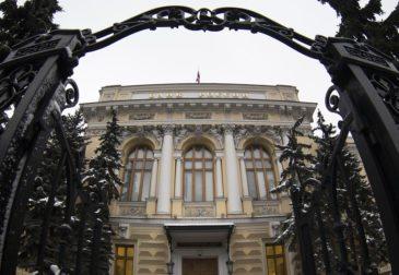 ЦБ отозвал лицензию у коммерческого банка «Финансовый капитал»
