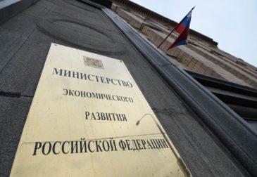 МЭР – Россия выходит из рецессии