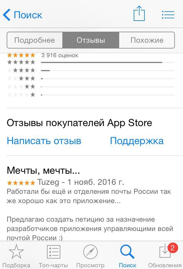 strakhnie-bonusy-pochta-rossii-strashnov-app