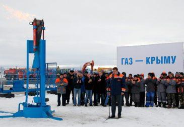 Начало положено: в Крым поступил российский газ