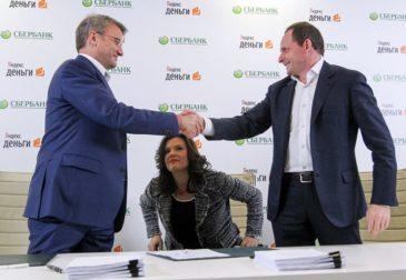 Сбербанк и Яндекс решили создать русский аналог сервиса Алибаба