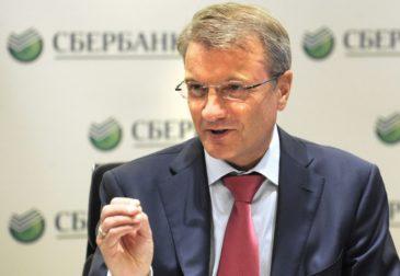 Греф назвал майнинг криптовалют «примитивным» бизнесом