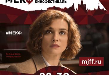 Московский еврейский кинофестиваль состоится в мае