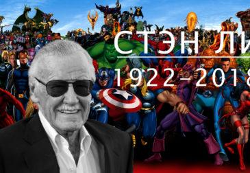 Умер «крестный отец» комиксов и создатель Marvel Стэн Ли