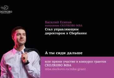Как получить грант €45 000 и стать частью бизнес-сообщества СКОЛКОВО?