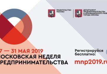 Московский предпринимательский форум — самое масштабное событие недели!