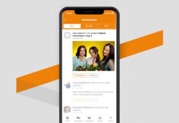 С оранжевого на белый: как Одноклассники обновили дизайн iOS-приложения