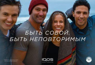 Компания Филип Моррис Интернэшнл представляет новую кампанию инновационного бренда IQOS: SIMPLY AMAZING
