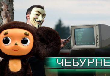 """Тестирование """"Чебурнета"""" привело к падению социальной сети Вконтакте – МДК"""
