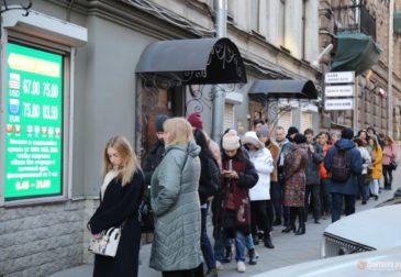 Близится кризис: россияне встают в очередь за валютой