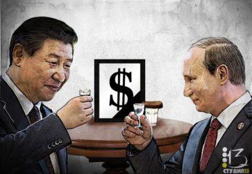 Россия и Китай: отказ от доллара