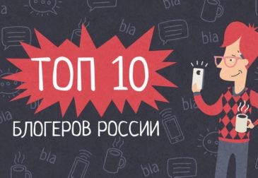 Рейтинг ТОП-10 самых влиятельных блогеров России
