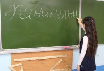 Собянин объявил о двухнедельных каникулах для московских школьников