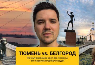 Ответ Варламову от тюменского блогера вызвал ажиотаж среди белгородцев