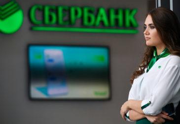 """Копил-копил и купил: о новом приобретении """"Сбера"""""""