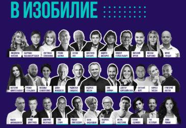 Впервые международный Online Forum «Из пустоты в Изобилие»